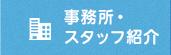 事務所・スタッフ紹介
